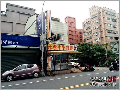 上佳原汁牛肉麵01.jpg