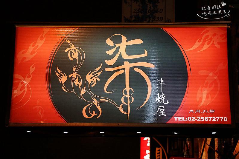 柒-串燒屋153