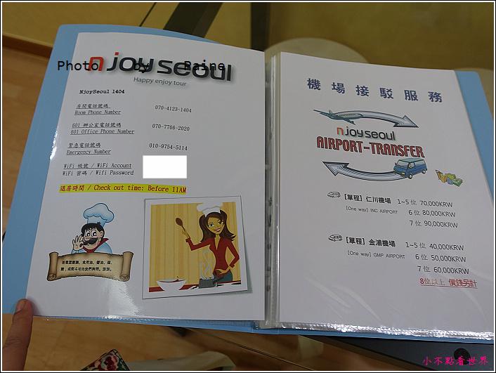 首爾弘大享受民宿NJoy Residence Seoul (25).JPG