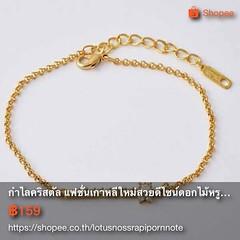 กำไลคริสตัล แฟชั่นเกาหลีใหม่สวยดีไซน์ดอกไม้หรูหรา CZ 9K Gold Bracelet นำเข้า สีทอง - พร้อมส่งW545 ราคาshop250บาท กำไลคริสตัลแฟชั่นเกาหลี สวยเรียบหรูด้วยสร้อยข้อมือสีทองดีไซน์รูปดอกไม้ผู้หญิงแบบใหม่ทำด้วยทองคำ9K อร่ามเพิ่มความมีระดับ สายกำไลข้อมือขนาดฟรีไซ