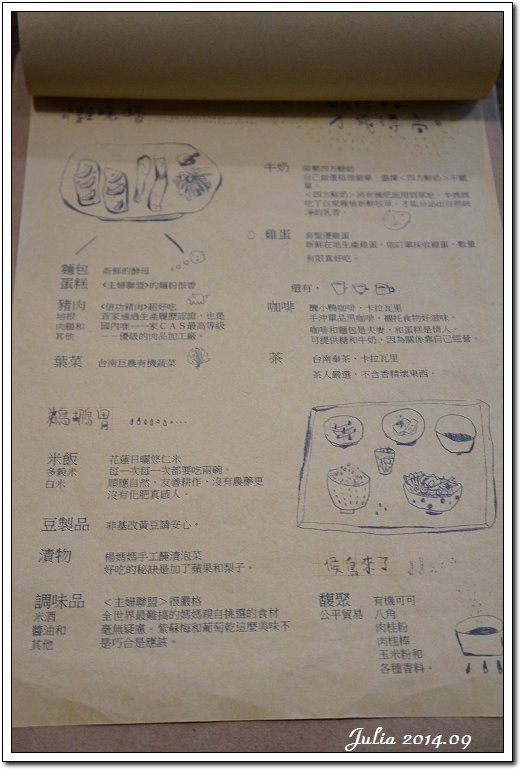 知鳥咖啡 (6)