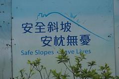 Safe slopes save lives (mlcastle) Tags: sign hongkong safety  slope victoriapeak slopes