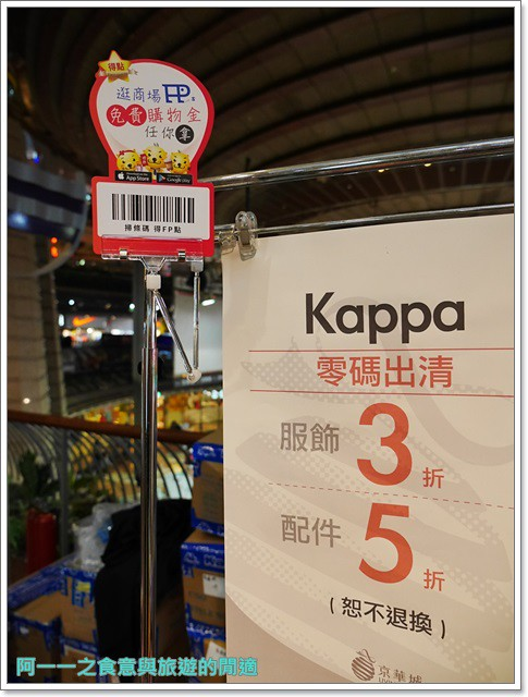 footpoint踩點趣app京華城逛街賺點數好康微風廣場image016