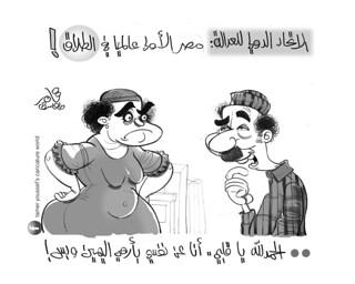 312-Ahram_Tamer-Youssef_11-5-2016