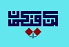 Kun Fayakon (Jamal Muhsin) Tags: blue light red black art lines dark square circles name calligraphy script islamic kun jamal rectangles quranic islamiccalligraphy kufic muhsin kufi ayat fayakun