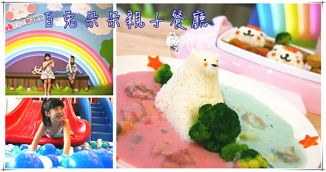 白兔朵朵親子餐廳