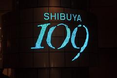 Schild (hrolapp) Tags: japan urlaub schild tokio shibuja