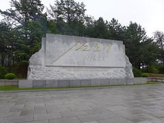 Signature of Kim Il-Sung, at the JSA (Daniel Brennwald) Tags: signature dmz northkorea jsa panmunjom dprk kimilsung kaesong jointsecurityarea nordkorea kjsa