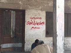 Gujrat 4 (Mehdi/Messiah Foundation International) Tags: pakistan punjab karachi ramadan lahore sindh gujrat jhang urdu ramzan gujranwala imammahdi imammehdi goharshahi riazahmedgoharshahi mehdifoundationinternational mehdifoundation
