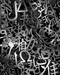 Numbers, Letters & Symbols_4132 (adp777) Tags: letters symbols juameplensa numberssymbolsletters wavesiii davidsoncollegesculpture