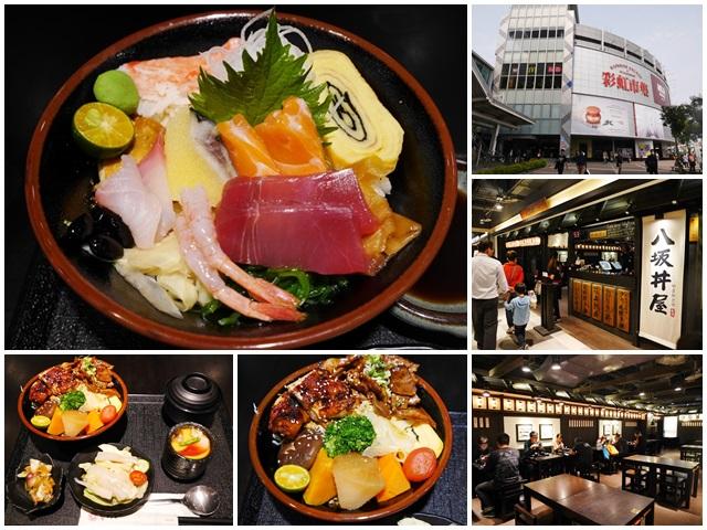 高雄左營高鐵美食.八阪丼屋.海鮮丼.平價美食page
