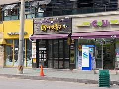 Exit 4 (Travis Estell) Tags: korea seoul southkorea jongno nakwon republicofkorea exit4 jongnogu nakwondong nagwondong nagwon