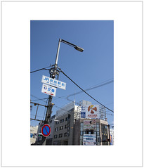 Lamp, Cables and Signs (Pictures from the Ghost Garden) Tags: street urban signs lamp japan architecture buildings advertising landscape streetlamps cables wires roadsigns nara dslr urbanlandscape 18105mm d7100