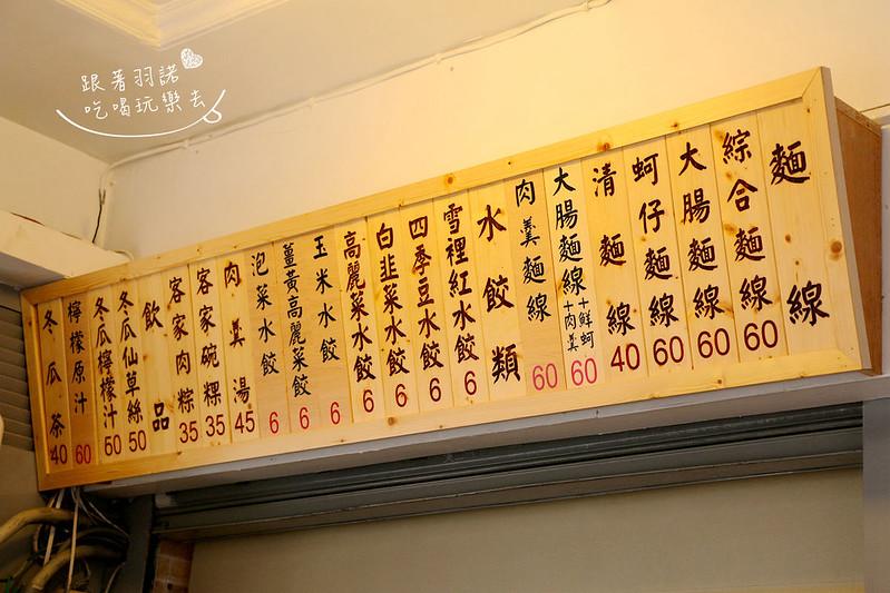 Ha婆蚵仔麵線手工餃子198