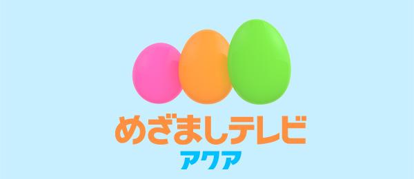 2016.08.03 いきものがかり吉岡聖恵 初演技(めざましテレビ アクア).logo