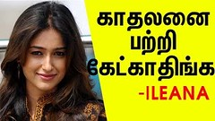Ileana DCruz request to not interfere with her personal matters | Tamil News (gudpay) Tags: news with personal her tamil request | matters ileana interfere dcruz mytamiltv