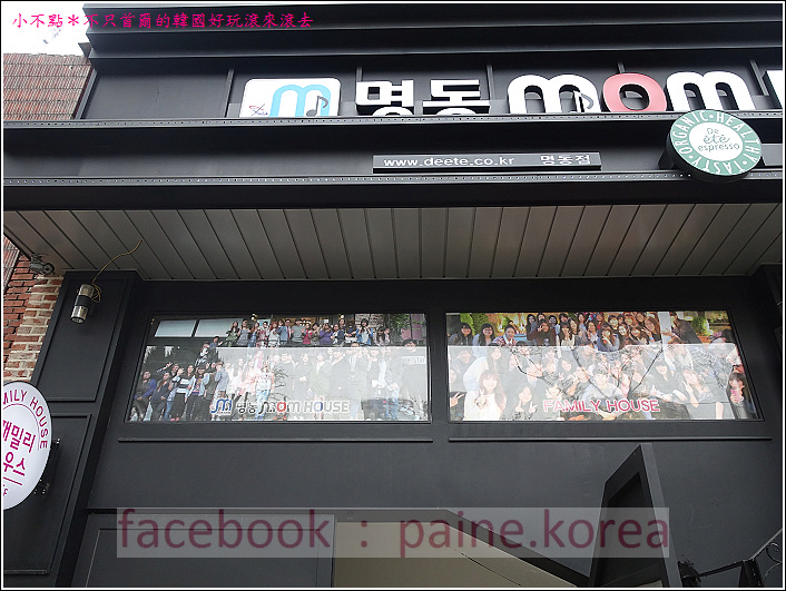 首爾明洞MOM House (9).JPG