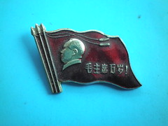 Three red flag   (Spring Land ()) Tags: china badge mao zedong