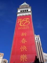 Year of the Monkey banner (kenjet) Tags: lv vegas nevada lasvegas 2016 yearofthemonkey chinesenewyear monkey venetian venetianhotel banner red celebration