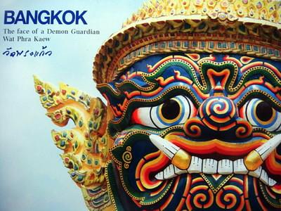 The face of Demon GUARDIAN Wat Phra Kaew (TH)