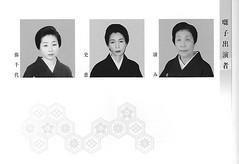 Azuma Odori 2007 018 (cdowney086) Tags: azumaodori shinbashi   geiko geisha   yachiyo  fumie  kiyomi