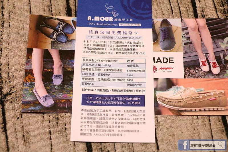 台灣製手工氣墊鞋AMOUR26