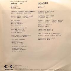 今井美樹:黄昏のモノローグ(JACKET D)