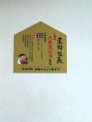 IMG_3146 (Lewis Lai) Tags: apple japan tottori  iphone6