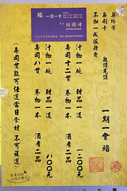一期一會鮨日本料理006