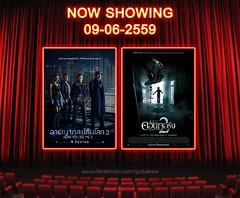 หนังที่จะเข้าฉายวันที่ 9-6-2559