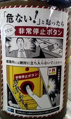 Al metro hi ha de tot (Avantime Jacobus) Tags: park art tokyo kyoto asia freak osaka nara japon mie cartell friki japo curiosos