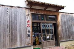DSC02445 (Lewis Lai) Tags: japan sony tottori   rx100m2