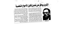 الشورى يوافق على تعديل قانون الاحوال الشخصية (أرشيف مركز معلومات الأمانة ) Tags: مصر مجلس الشريف الشخصية الشورى قانون الاحوال صفوت 2yxytdixic0g2yxyrnme2lmg2kfzhni02yjysdmjic0g2lxzgdmi2kog2kfz hni02lhzitmbic0g2ylyp9mg2q