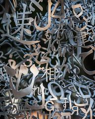 Numbers, Letters & Symbols_4111 (adp777) Tags: letters symbols juameplensa numberssymbolsletters wavesiii davidsoncollegesculpture