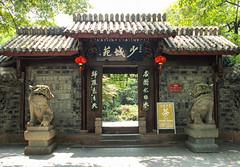 Maison à thé dans un parc à Chengdu