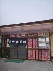 Restaurant Matsuraku along Route 338