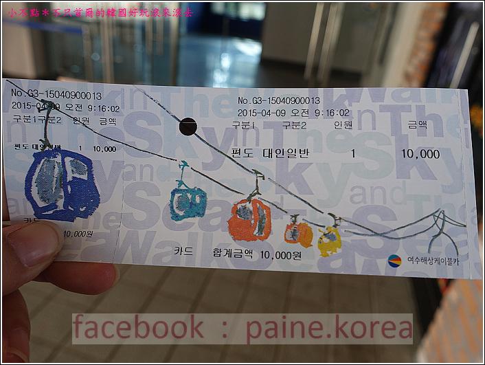 麗水海上纜車與紫山公園 (9).JPG