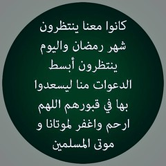#تصميم  #رمضان  #رايكم_يسعدني #تعليقاتكم_تهمني #تصميمي_رايكم #ابداع #ابداعي  #فن #فنون #خواطر #عباره #عباره_اعجبتني#صوره #صوره_اليوم #عبارات #عباره #عباره_اعجبتني #خط #خطوط #خط_عربي #رايكم_يسعدني #تعليقاتكم_تسعدني #ابداع #ابداعي #فن #فنون #خواطر #نشر #جمي (سماحعبدالله) Tags: نشر عبارات فن ابداع تصميميرايكم followforfollow لايك رايكميسعدني روعه follow انا تعليقاتكمتهمني خطعربي صورهاليوم عباره مجردذوق تصميم خواطر خط خطوط ذوق تعليقاتكمتسعدني جميل فنون ابداعي صوره عبارهاعجبتني رمضان