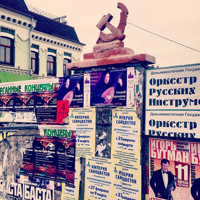 фото:    ...   ... #Travel #Vladivostok #Russia #Владивосток #Street #Poster #Symbol