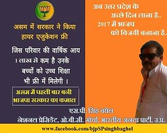Uttar Pradesh BJP in UP Election 2017 is to bring the best of the day is to win !! (spsinghbaghel) Tags: up for election sp join leaders vote singh pradesh bjp uttar 2017 baghel