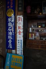 cash only (kasa51) Tags: japan typography sake izu liquorstore shimoda cashonly enamelsign izupeninsula