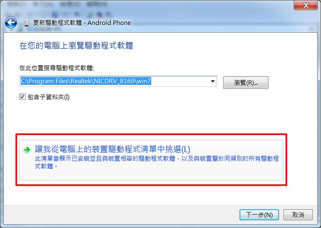 Google USB Driver