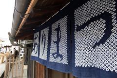 20160604 Arimatsu Shibori Festival 1 (BONGURI) Tags: blue festival nikon indigo jp nagoya   aichi  midori  noren     arimatsushibori   arimatsu indigoblue        d3s afsnikkor2470mmf28ged midoriward  arimatsushiborifestival