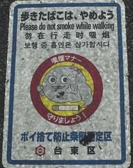 No Smoking while Walking (Avantime Jacobus) Tags: park art tokyo kyoto asia freak osaka nara japon mie cartell friki japo curiosos