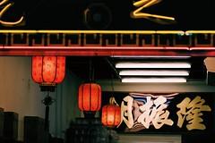 At Chinatown, Singapore (_paVan_) Tags: singapore chinatown lanterns chineselanterns vsco vscocam