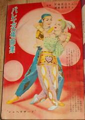 """Japan vintage Japanese advertising circa 1952 - """"Dancin"""" (moreska) Tags: red history beauty vintage advertising japanese tokyo graphics colorful asia fifties dancing korea oldschool domestic kanji 1950s seoul fonts outfits collectibles kana primarycolors publications 1952 fashions midcentury garb"""