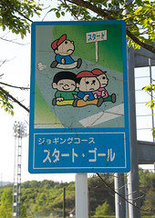 Running area sign in the highly contaminated area after the daiichi nuclear power plant explosion, Fukushima prefecture, Iitate, Japan (Eric Lafforgue) Tags: ecology japan vertical danger children outdoors unsafe dangerous energy asia risk environmental radiation nobody nopeople forbidden pollution environment radioactive radioactivity atomic fukushima hazard atom catastrophe exclusion contamination contaminated daiichi 0people nuclearaccident fukushimaprefecture irradiate iitate colourpicture nuclearindustry fukushimaexplosion japan161842