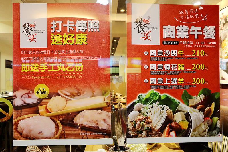 台北中山吉林店【饗宴石頭火鍋】008