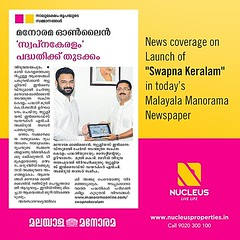 """Nucleus Insides and Manorama Online Presents """"Swapna Keralam"""" inaugurated by Minister Dr KT Jaleel. Read about it in today's Malayala Manorama Newspaper.  Register for Swapna Keralam at: http://specials.manoramaonline.com/Veedu/2016/swapnakeralam/index.ht (nucleusproperties) Tags: life city india building home nature beautiful beauty architecture design living construction realestate view apartment interior gorgeous lifestyle style atmosphere kerala villa environment elegant exquisite comfort luxury kochi inauguration elegance"""