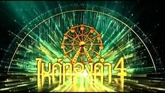 ชิงช้าสวรรค์ไมค์ทองคํา 4 ล่าสุด 1-2 14 พฤษภาคม 2559 ย้อนหลัง Cingchaswan - วิดีโอบน Dailymotion